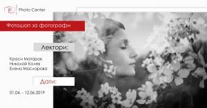 Курс за работа с фотошоп за фотографи