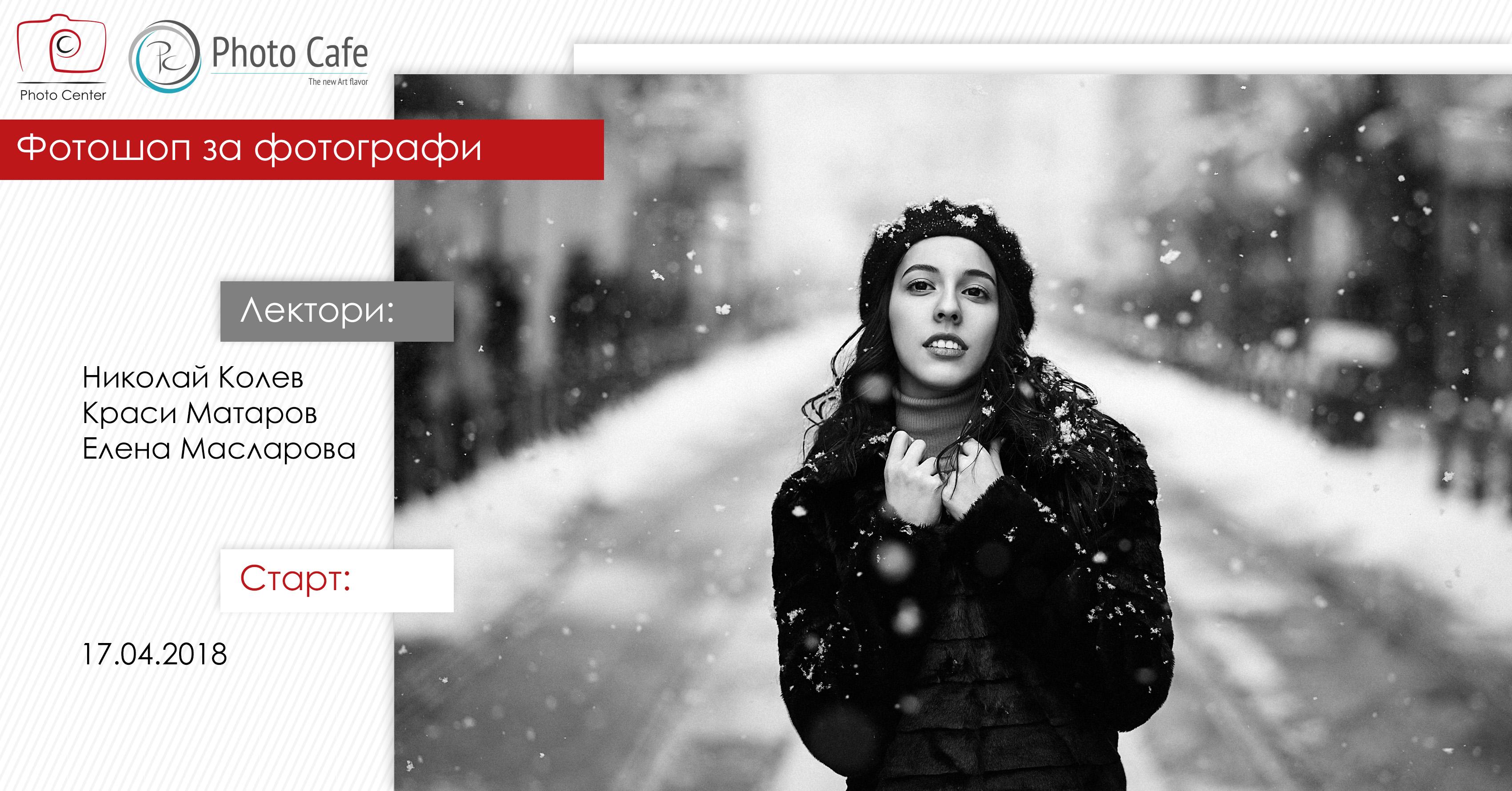 Фотошоп за фотографи