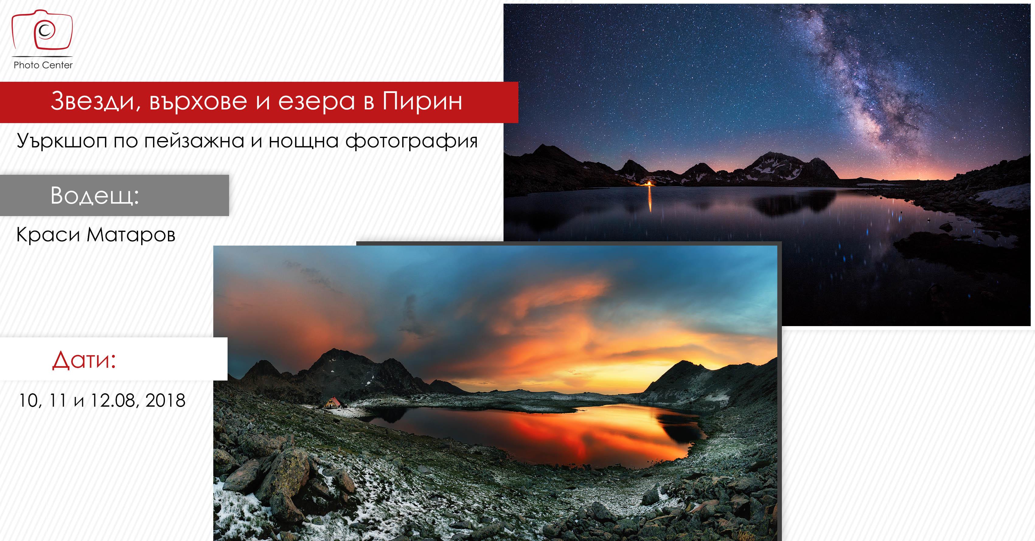 пейзажна и нощна фотография