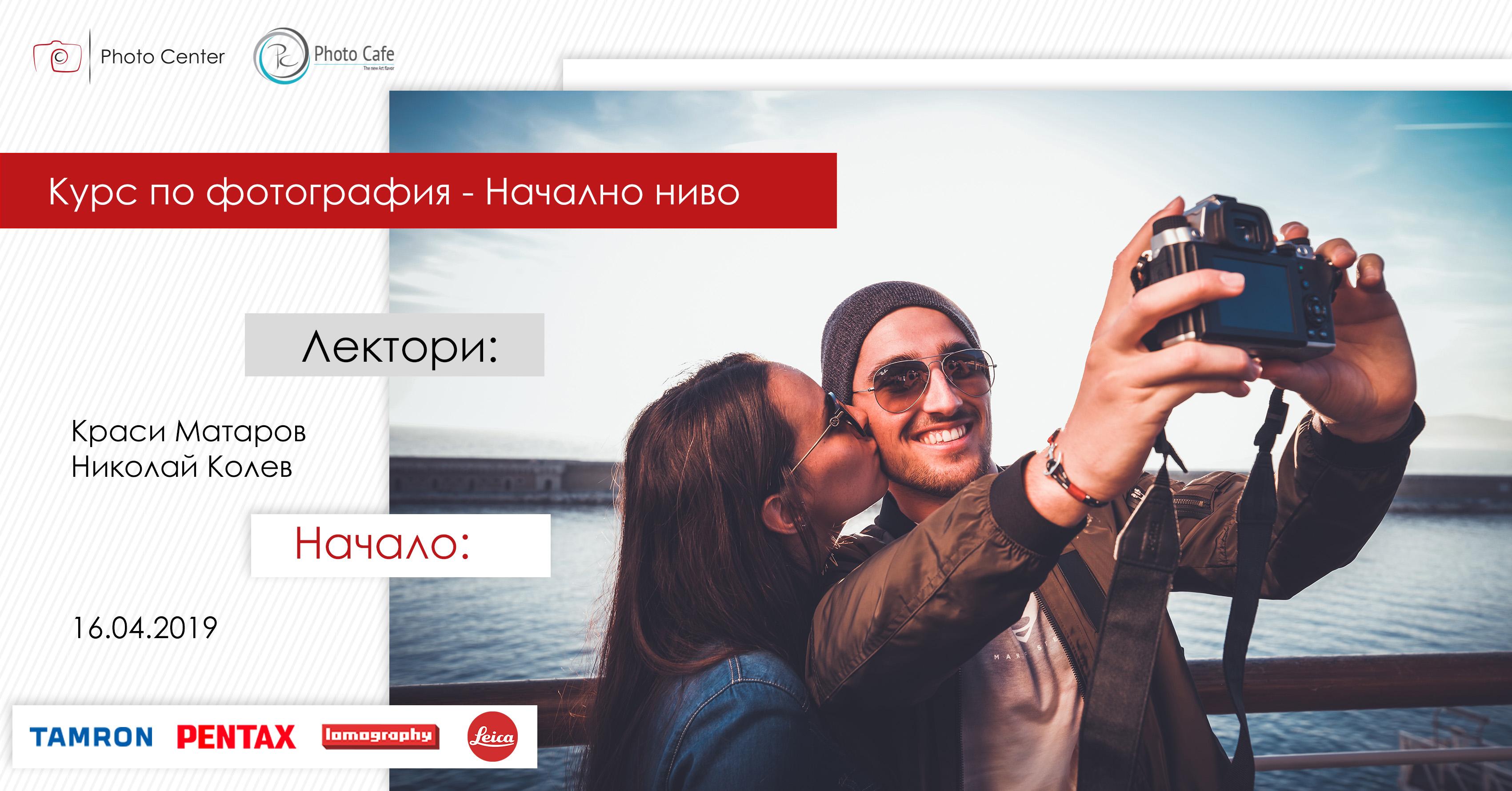 Курс по фотография в центъра на София