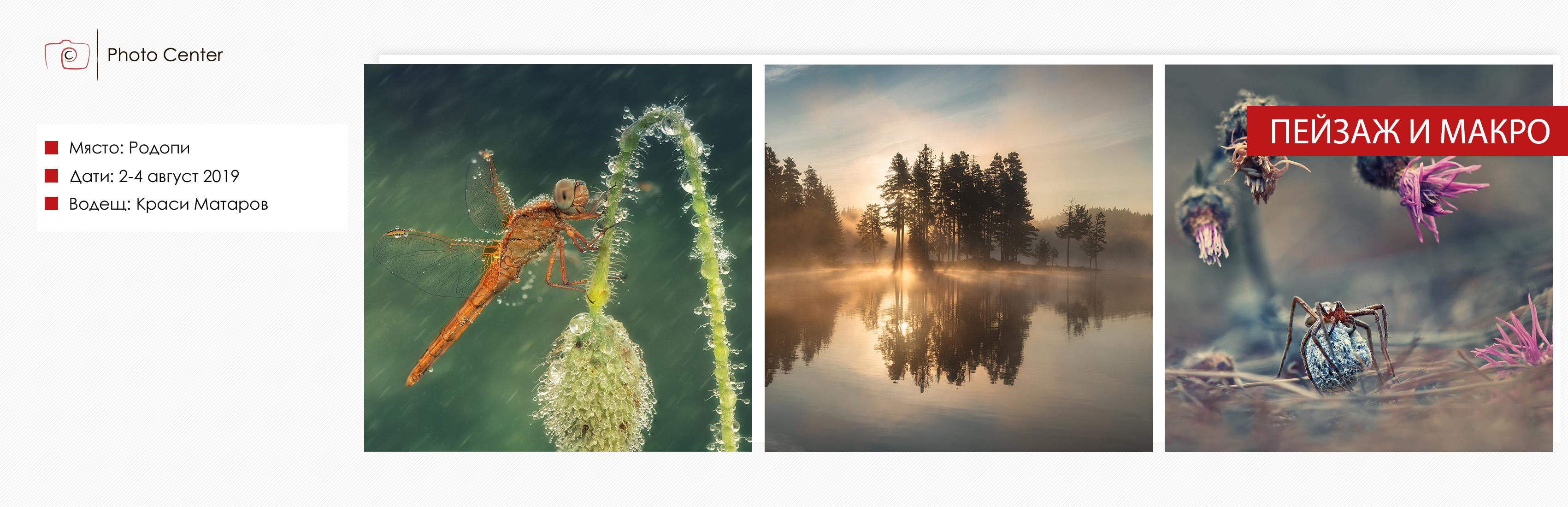 Снимане на пейзажи и макро фотография
