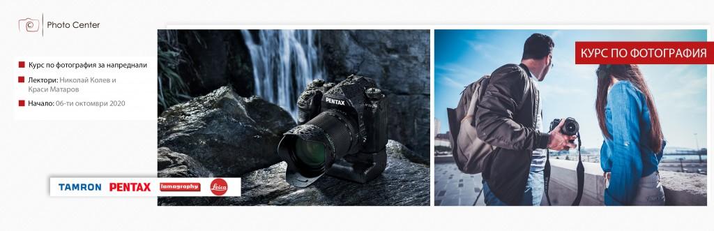 Фотографски курс в центъра на София