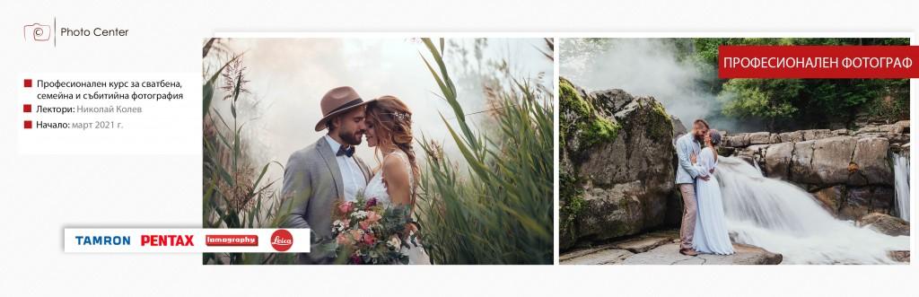 Професионален фотографски сватбен фотограф