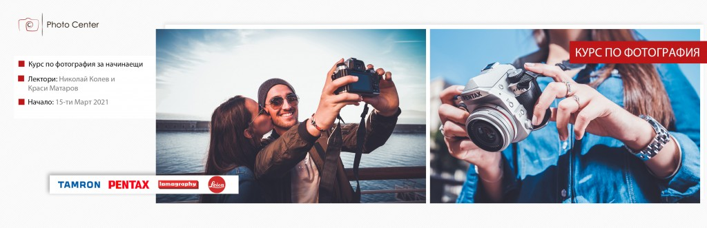 Фотографски курс ниво за наичнаещи